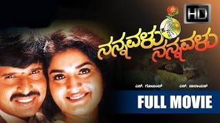 Nannavalu Nannavalu 2000: Full Kannada Movie