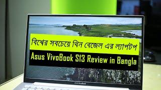 Asus VivoBook S13 Review in Bangla - Asus Laptop price in Bangladesh