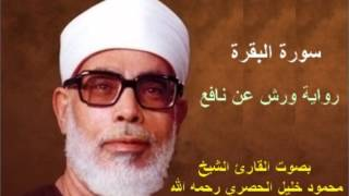 سورة البقرة برواية ورش - محمود خليل الحصري Surat Al Baqarah By Mahmoud Hussary