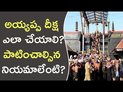 అయ్యప్ప దీక్ష ఎలా చేయాలి? పాటించాల్సిన నియమాలేంటి? || Ayyappa Swamy Deeksha Rules In Telugu