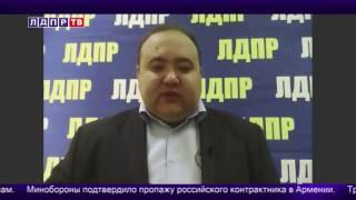Владимир Фёдоров о работе Курского регионального отделения ЛДПР