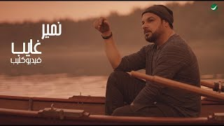 download lagu Namir ... Ghayeb -    نمير ... gratis