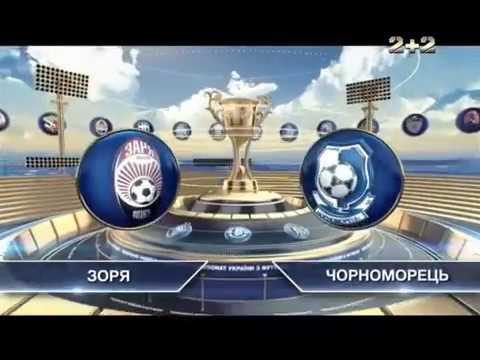 Заря - Черноморец - 1:2. Обзор матча