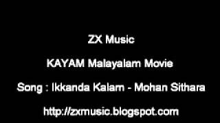 Kayam - Ikkanda kaadum song from kayam malayalam movie