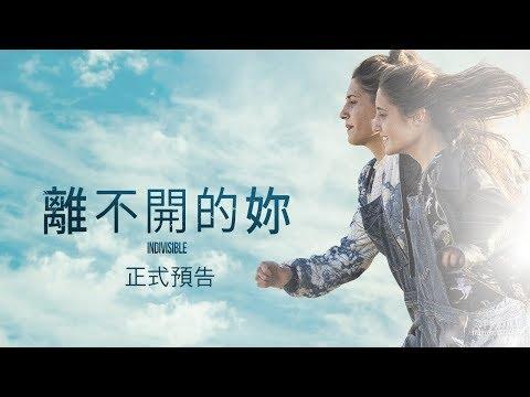 【離不開的妳】Indivisible 電影預告 12/1(五) 形影不離