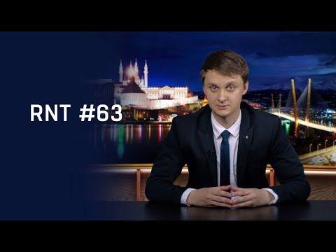 2017 год. Биткоин, президентские выборы и прочее. RNT #63