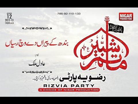 www.rizviaparty.com Haey Safeer e Hussain (as).Noha Sahadat e Hazrat Muslim bin Aqeel(as).