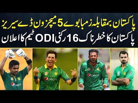 Pakistan Team Full ODI Squad Against Zimbabwe 2018 | Pak vs Zim 5 Matches Odi Series 2018 thumbnail