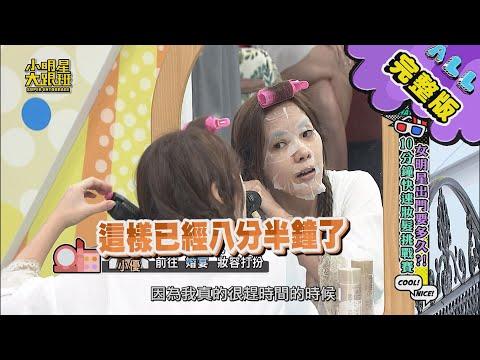台綜-小明星大跟班-20200924 女明星出門要多久?10分鐘快速妝髮挑戰賽!