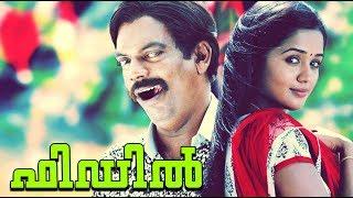 Fiddle Malayalam Movie Online | Malayalam Full Movie | Varun J Thilak, Ayilya, Jagathy Sreekumar