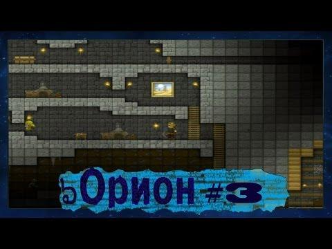 Как сделать стену в орион