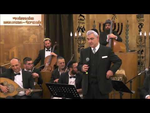 יפה נוף משוש תבל החזן משה חבושה עם תזמורת פרקאת אלנור בניצוחו של המוסיקאי אריאל כהן מקאם כורד