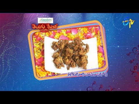 Thotakura Vaamu Pakodi | Telugu Ruchi | 11th October 2018 | ETV Telugu
