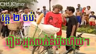 Khmer  Movie Comedy  , Neay Vang Der And Neay Koy Comedy -Part2End