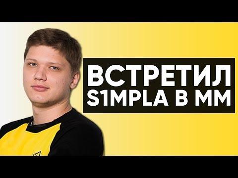 CS:GO ВСТРЕТИЛ S1MPLA В ММ
