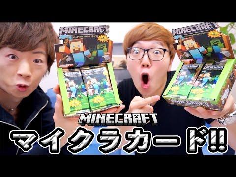 【マインクラフト公式】ステッカーカード大人買いしてみた!!