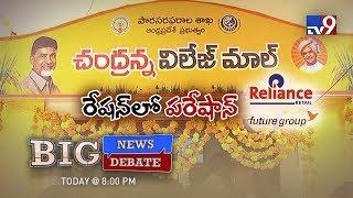 Big News Big Debate -- Chandranna Village Malls a pro rich- anti poor scheme? - Rajinikanth TV9 - netivaarthalu.com