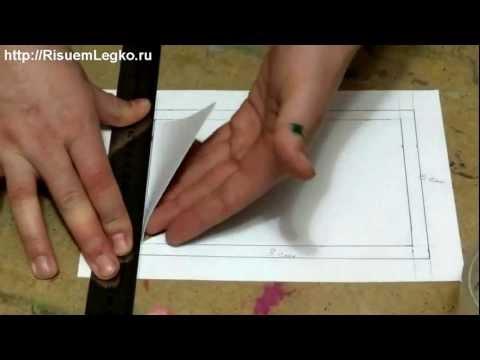 Как сделать паспарту для рисунка своими руками на а3