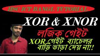 Logic Gate: XOR and XNOR Gate| HSC ICT Bangla Tutorial