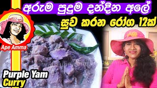 Amazing purple yam for good healthy by Apé Amma
