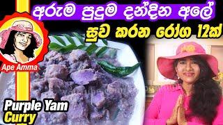 Amazing purple yam for good healthy by Apé Amma