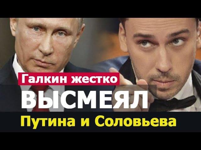 ГАЛКИН ЖЕСТКО ВЫСМЕЯЛ! ПУТИН, СОЛОВЬЕВ, ГРУДИНИН, НАВАЛЬНЫЙ и СОБЧАК! Новости Россия 2019