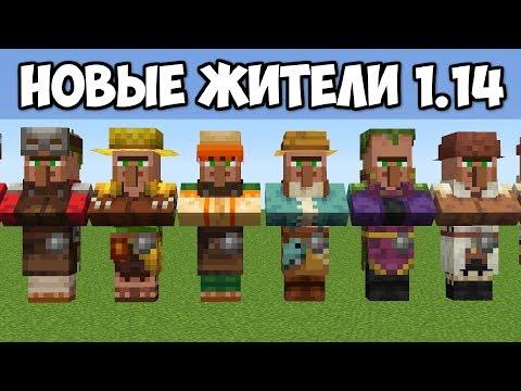 ВСЕ ВИДЫ ЖИТЕЛЕЙ - ОБЗОР СНАПШОТА 18w50a - Minecraft 1.14