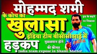 Shami coach expos team India.शमी के कोच के खुलासे से इंडिया टीम में तूफान!