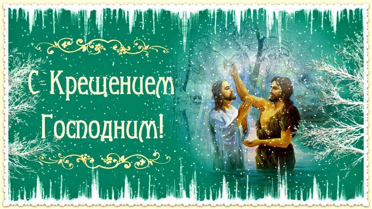 Поздравления с крещением господним 2018 в стихах красивые 10