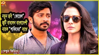 শাকিব এবং কোয়েল নতুন ছবি | Shakib and Koel new Movie -2017 | Channel IceCream