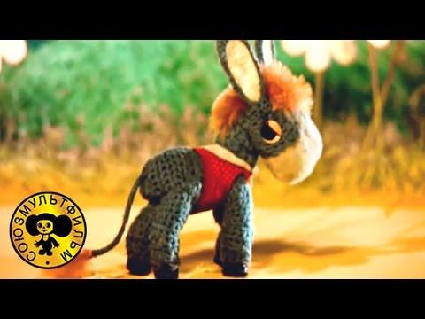 Как ослик счастье искал | Мультфильм для малышей