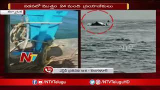 కర్ణాటకలో ఘోర పడవ ప్రమాదం | Boat Capsized In Karnataka | NTV