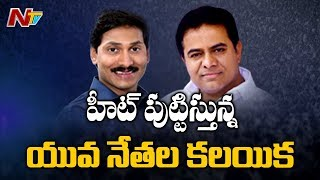 YS Jagan And KTR Meet Creates Political Heat in AP Politics | NTV
