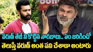 Mega Brother Nagababu About Varun Tej | Varun Tej Interview | Mega Family | Top Telugu Media