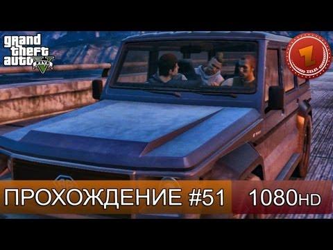 GTA 5 прохождение на русском - Братья О'Нил - Часть 51  [1080 HD]