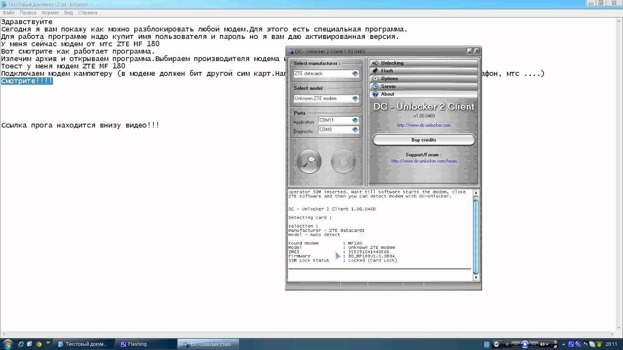 Программу Для Разблокировки Всех Телефонов