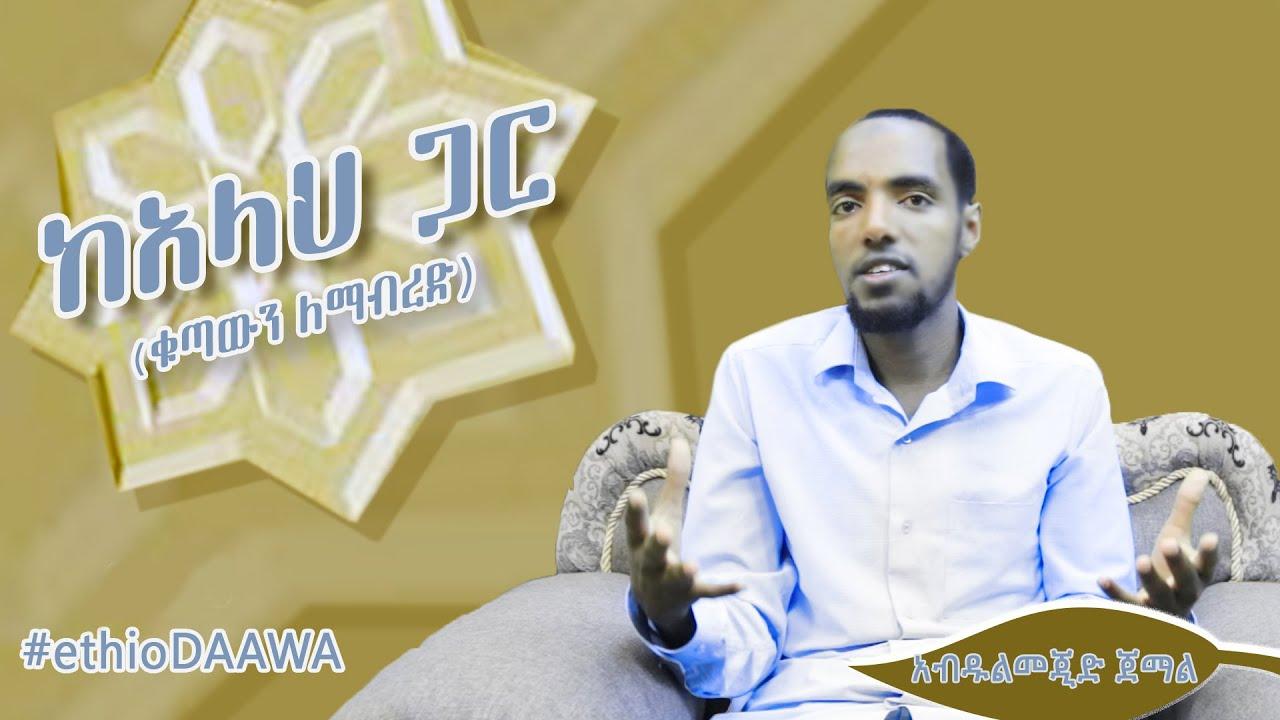 ከአላህ ጋር - (ቁጣውን ለማብረድ) ᴴᴰ | by Abdulmejid Jemal | #ethioDAAWA