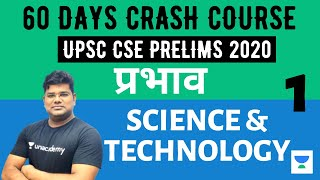 प्रभाव - 60 Days Crash Course for UPSC CSE Prelims 2020 (Hindi) | Science & Technology - 1 | SS