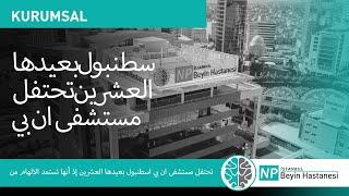 سطنبول بعيدها العشرين تحتفل مستشفى ان بي