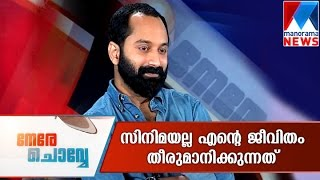 Wont stop acting in the name of failure of movies says Fahad Fazil  | Manorama News | Nere Chovve