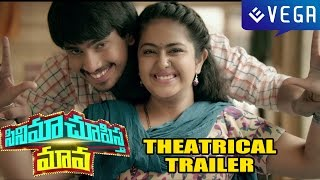 Cinema Chupistha Maava Movie Theatrical Trailer Raj Tarun Avika Gor