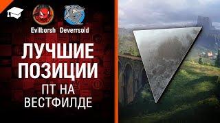 ПТ на Вестфилде - Лучшие позиции №15 - от Deverrsoid и Evilborsh [World of Tanks]