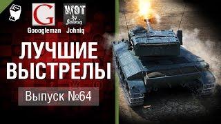 Лучшие выстрелы №64 - от Gooogleman и Johniq [World of Tanks]