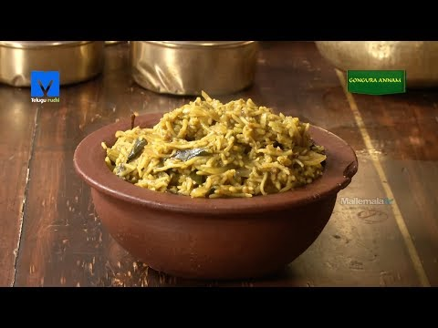 Gongura Annam (గోంగూర అన్నం) - How to Make Gongura Annam -Teluguruchi - Cooking Videos