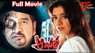 Aa Intlo   Telugu Horror Movie   Chinna, Asha Saini