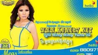 Download Sdab Ring Ring Tune Bong Oun Srok Tik Pnaek (Meas Soksophea), Town VOL 32. 3Gp Mp4