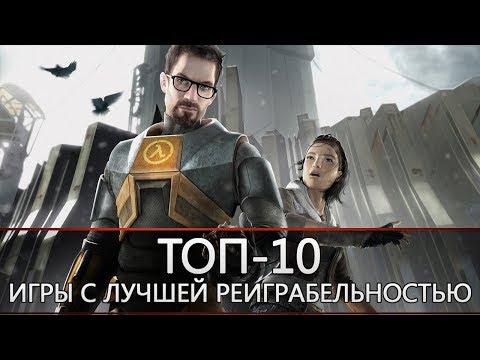 ТОП-10: игры с лучшей реиграбельностью