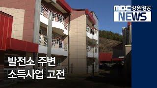 투R]발전소 주변 소득사업 고전