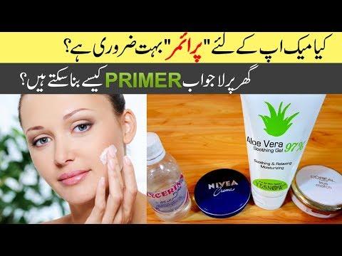 DIY Makeup Face Primer Homemade Useful for All Skin Types in Urdu