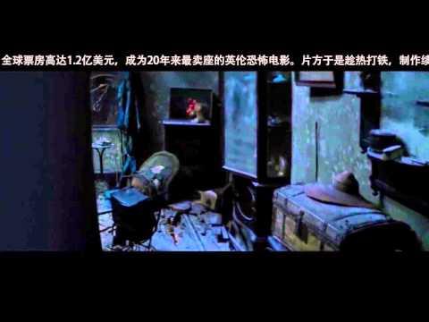 【顫慄黑影2:死亡天使】中文預告/黑衣女人2.qvod預告片-ppsmovie